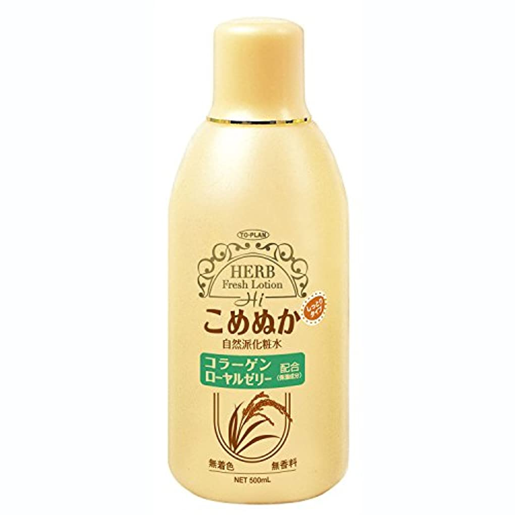 要件広げるスロープトプラン 米ぬか化粧水 500ml