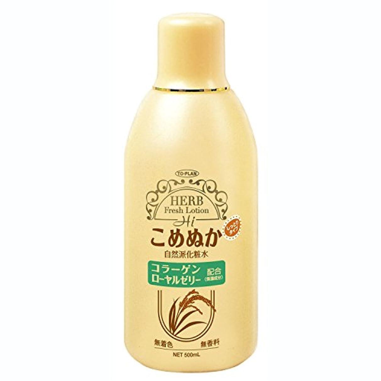 プラットフォーム論争の的利用可能トプラン 米ぬか化粧水 500ml