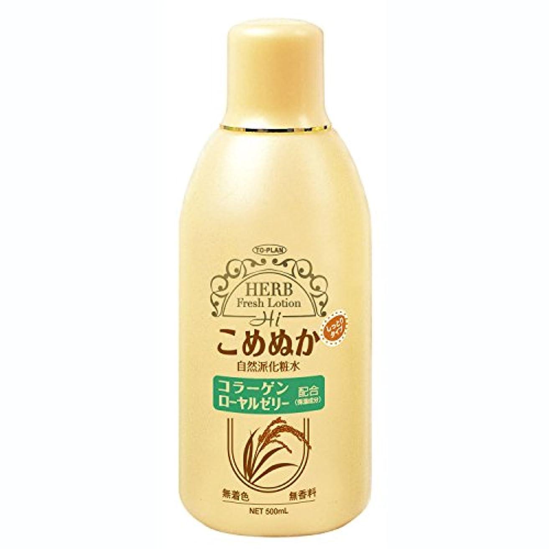 充電保安自分のためにトプラン 米ぬか化粧水 500ml
