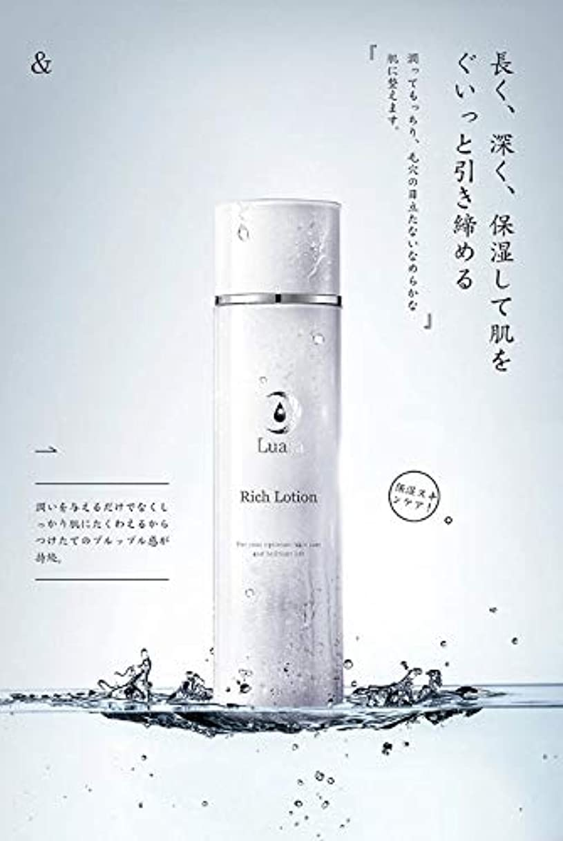 シンプルな欠伸間違えたLuara ルアラ リッチローション 化粧水150ml (luara肌底液同系列)