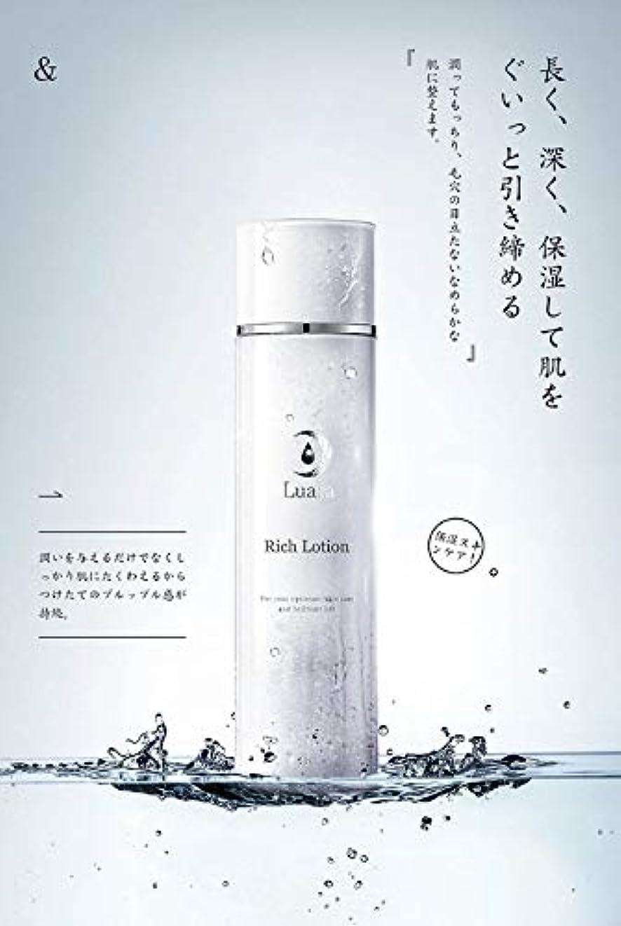 和らげる時々時々準拠Luara ルアラ リッチローション 化粧水150ml (luara肌底液同系列)