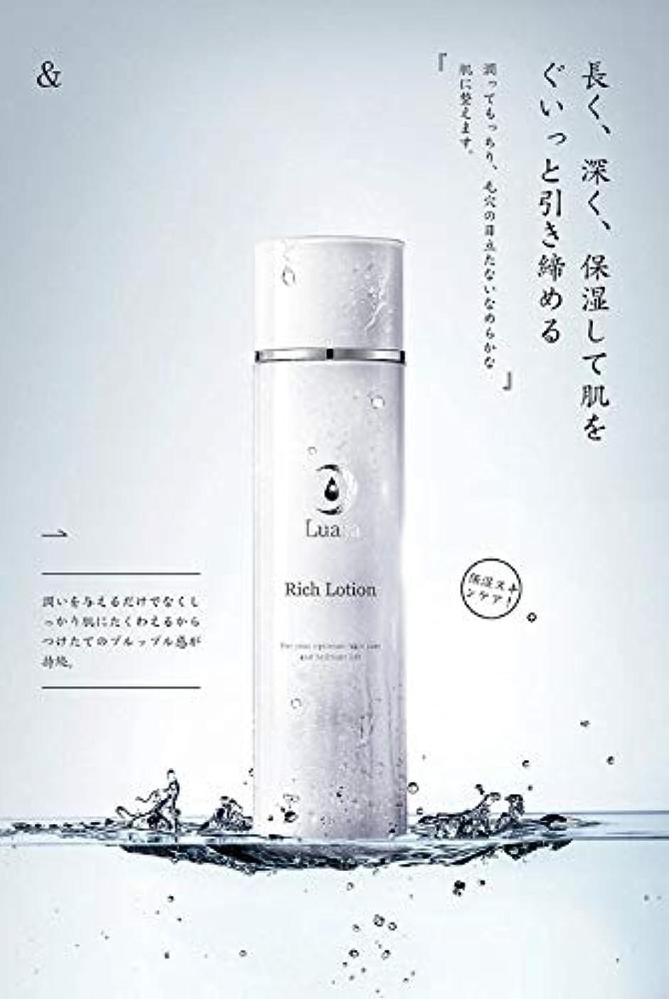 天器具日食Luara ルアラ リッチローション 化粧水150ml (luara肌底液同系列)