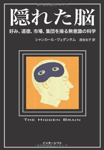隠れた脳の詳細を見る