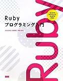 Rubyプログラミング入門 ―はじめてのプログラミング、はじめてのRuby