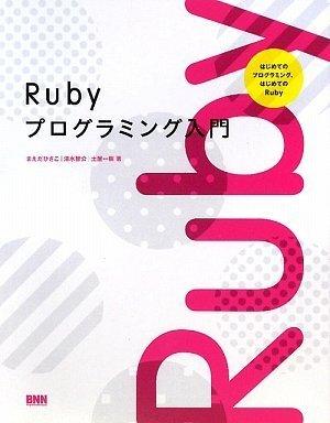 Rubyプログラミング入門 ―はじめてのプログラミング、はじめてのRubyの詳細を見る