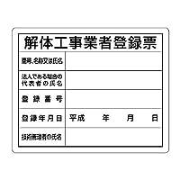 302-14A 法令許可票 解体工事業者登録票