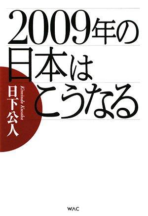 2009年の日本はこうなるの詳細を見る