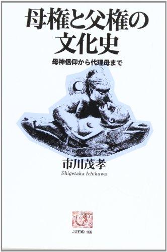 母権と父権の文化史―母神信仰から代理母まで (人間選書)