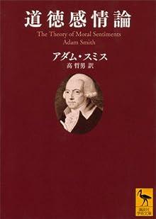 道徳感情論 (講談社学術文庫)