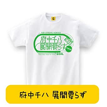 競馬 Tシャツ 東京競馬場 府中千八 展開要らずTシャツ 140 ホワイト