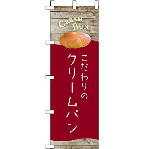 こだわりのクリームパン 木目 のぼり旗 レギュラーサイズ 横600×縦1800mm 屋台 パン ベーカリー Bakery HIRAKI DESIGN