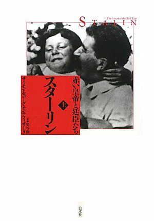 スターリン―赤い皇帝と廷臣たち〈上〉 / サイモン・セバーグ・モンテフィオーリ