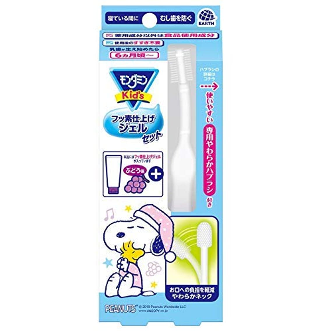 ぬれた取り出すコークスモンダミンKid's フッ素仕上げジェルセット ぶどう味 × 4個セット