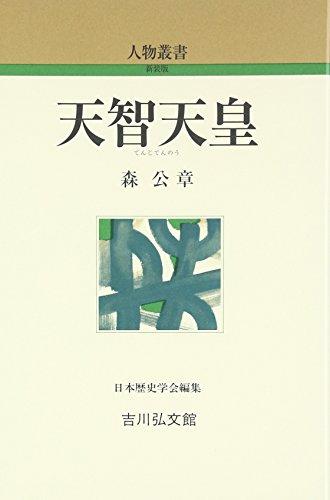 天智天皇 (人物叢書)