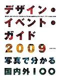 デザイン・イベント・ガイド2009 写真でわかる国内外100