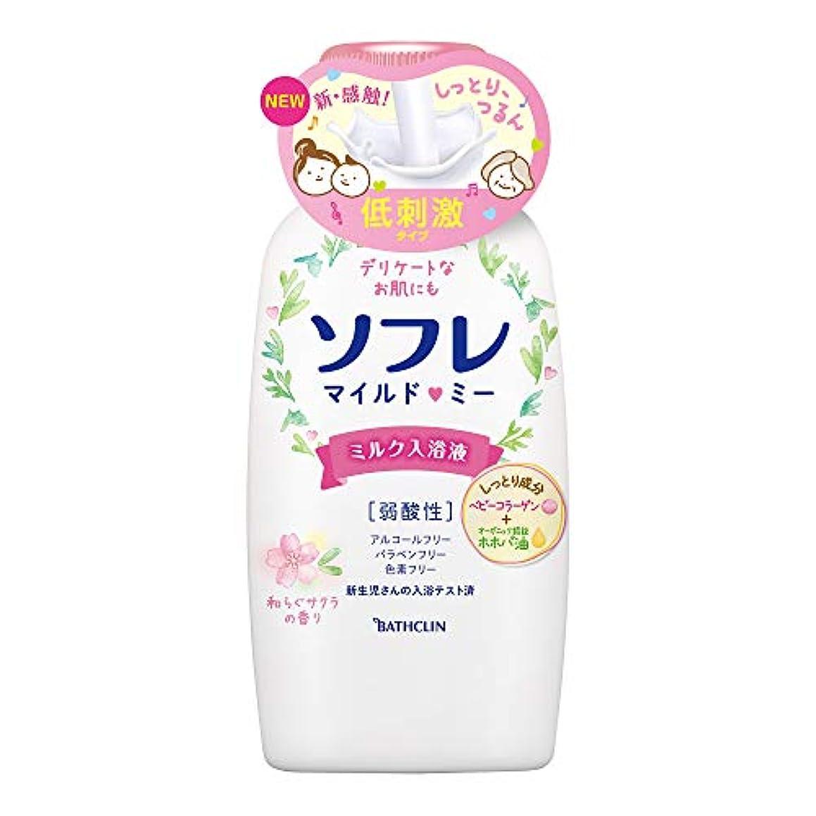 り寸前組み立てるバスクリン ソフレ入浴液 マイルド?ミー ミルク 和らぐサクラの香り 本体720mL保湿 成分配合 赤ちゃんと一緒に使えます。