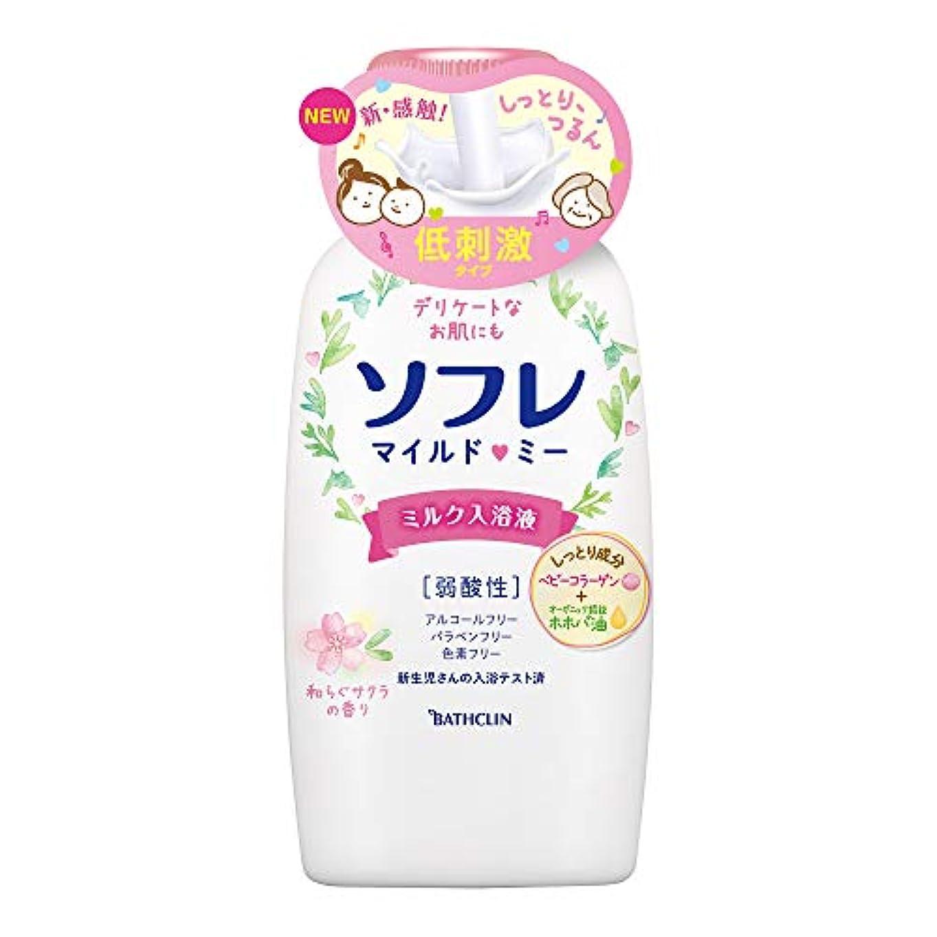 たぶん到着するスコアバスクリン ソフレ入浴液 マイルド?ミー ミルク 和らぐサクラの香り 本体720mL保湿 成分配合 赤ちゃんと一緒に使えます。
