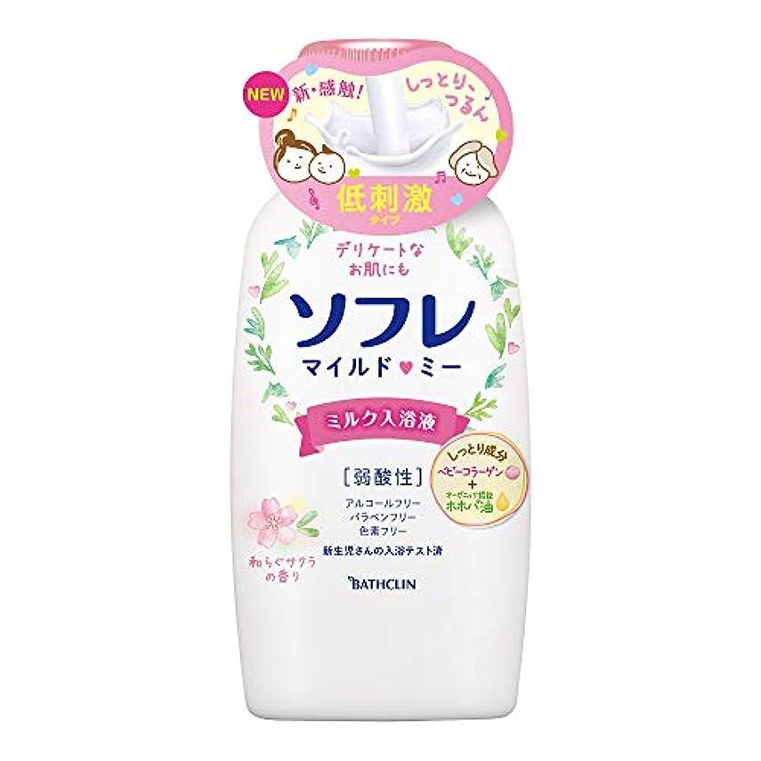 日焼け提供する意図バスクリン ソフレ入浴液 マイルド?ミー ミルク 和らぐサクラの香り 本体720mL保湿 成分配合 赤ちゃんと一緒に使えます。