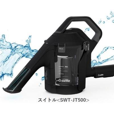 シリウス 掃除機用水洗いクリーナーヘッド『switle<スイトル>』 SWT-JT500(K)