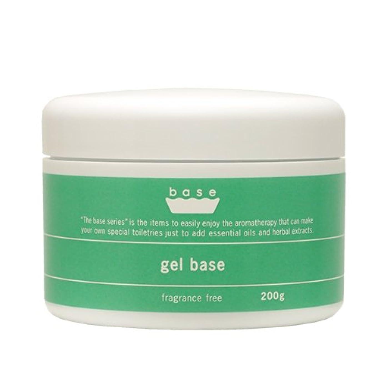 メール専制不測の事態base gel base(ジェルベース)200g