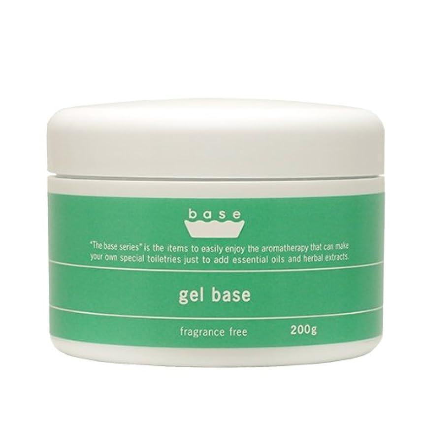 反響するサドルコレクションbase gel base(ジェルベース)200g