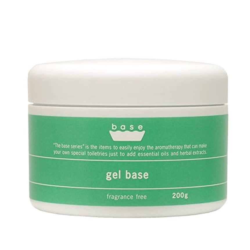 信念行列蒸発するbase gel base(ジェルベース)200g