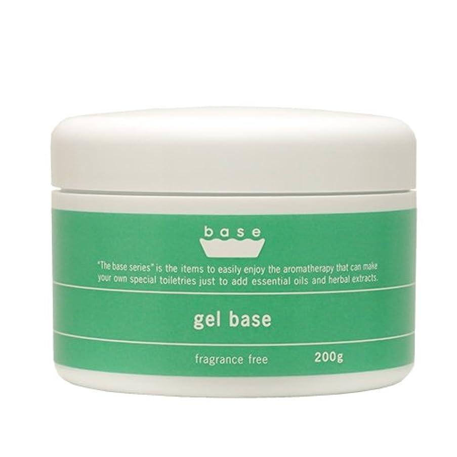 置換吸う十分ですbase gel base(ジェルベース)200g