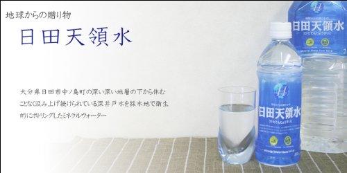 産直便 日田天領水 BOX 10L×2個