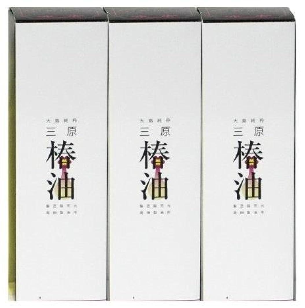 へこみ基本的な【伊豆大島のヤブ椿100%】大島純粋三原椿油 150mL×3個セット