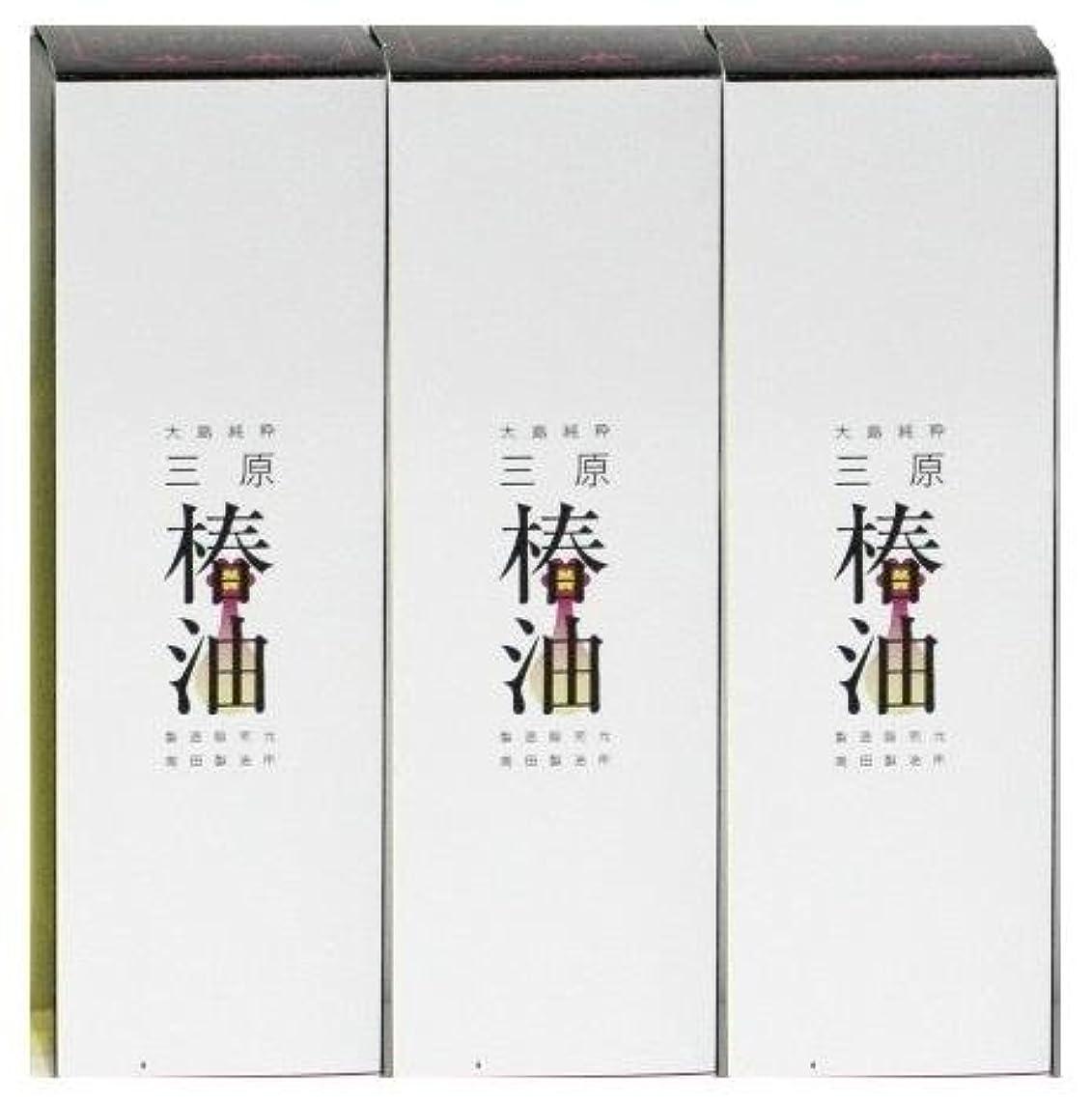 役立つ作り上げるパステル【伊豆大島のヤブ椿100%】大島純粋三原椿油 150mL×3個セット