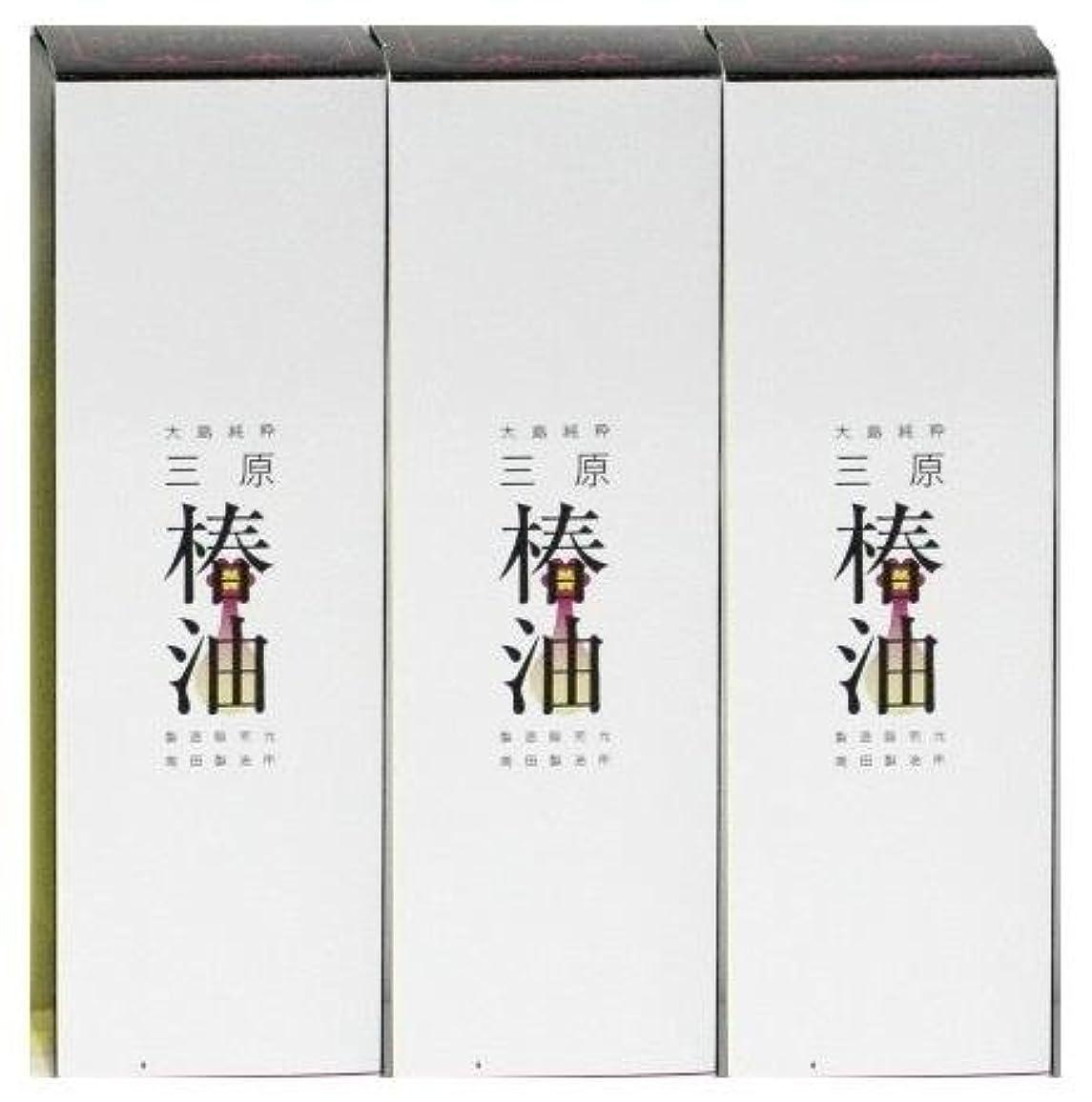 プレビュー作動するあざ【伊豆大島のヤブ椿100%】大島純粋三原椿油 150mL×3個セット