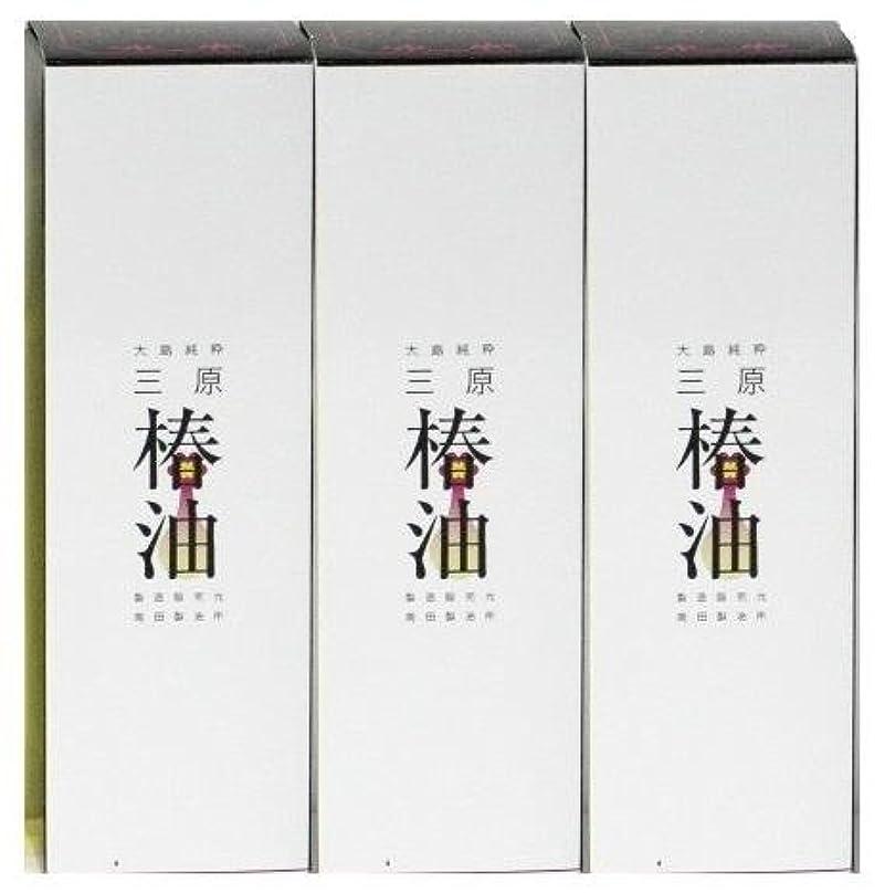 【伊豆大島のヤブ椿100%】大島純粋三原椿油 150mL×3個セット