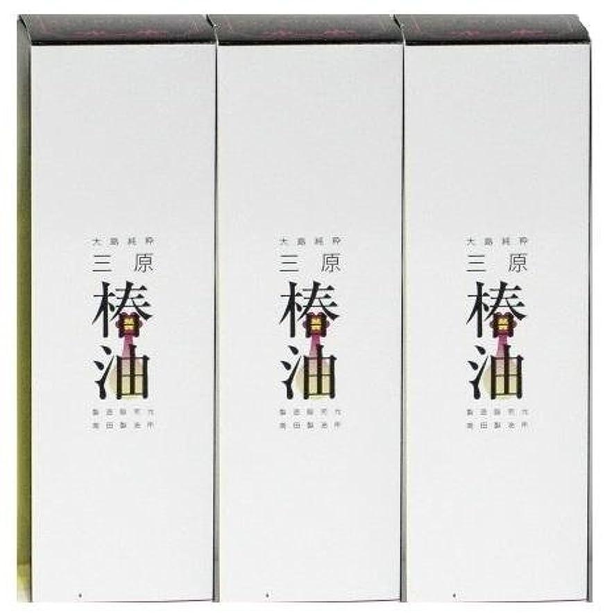 経験的配当原稿【伊豆大島のヤブ椿100%】大島純粋三原椿油 150mL×3個セット