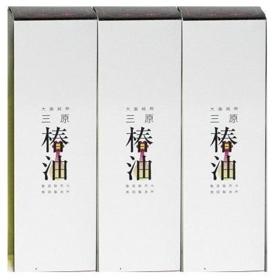 ファックスフラグラント先祖【伊豆大島のヤブ椿100%】大島純粋三原椿油 150mL×3個セット
