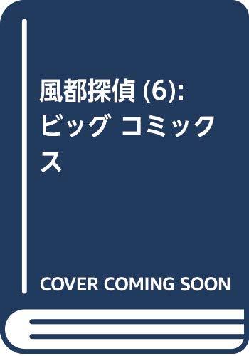 風都探偵 (6) (ビッグ コミックス)
