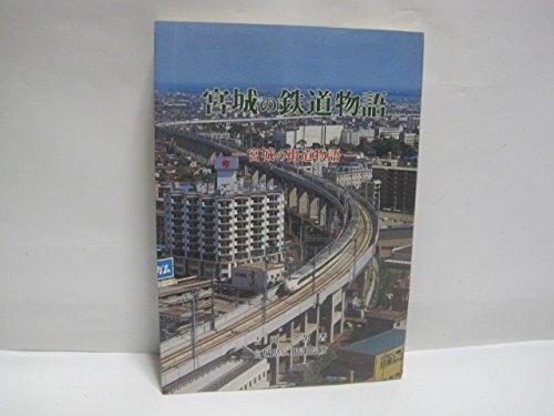宮城の鉄道物語―宮城の街道物語
