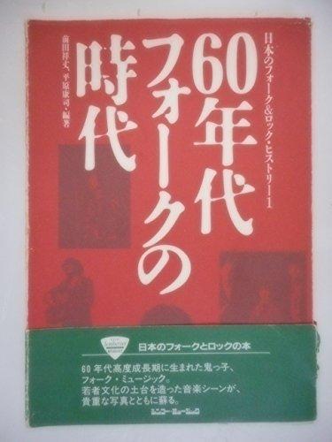 60年代フォークの時代 (日本のフォーク&ロック・ヒストリー)の詳細を見る