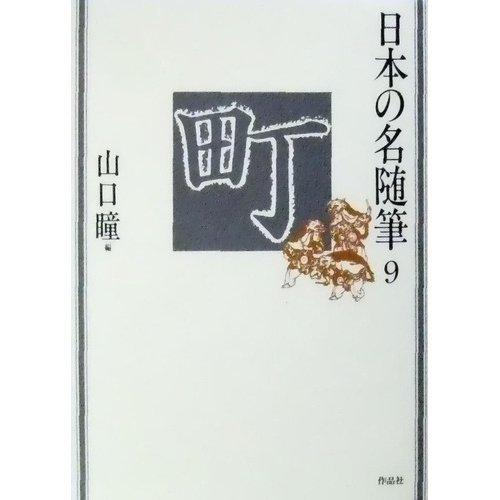 日本の名随筆 (9) 町