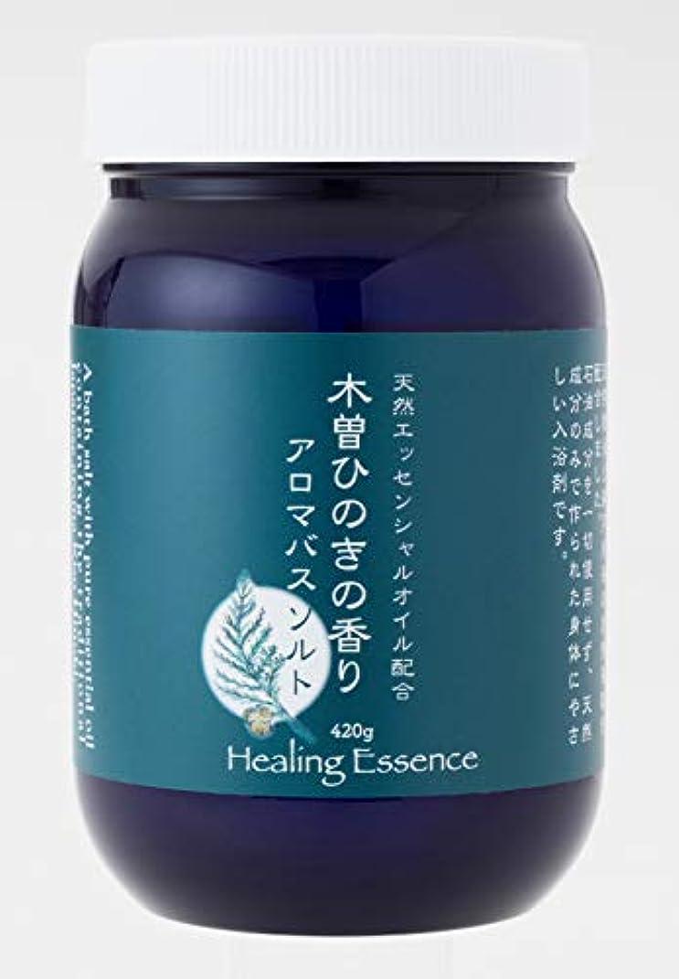 平均生理療法木曽ひのきの香りアロマバスソルト