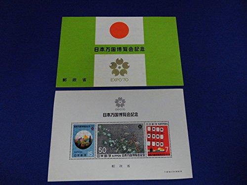 1970年日本万国博覧会記念切手...