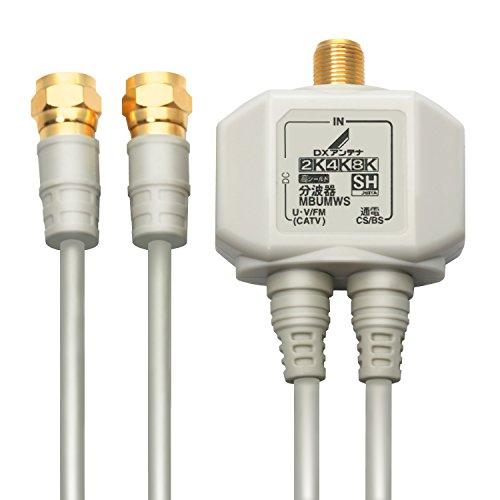 DXアンテナ 分波器 【2K 4K 8K 対応】 BS/CS-IF出力 入力端子間通電 ノイズに強い出力ケーブル一体型 MBUMWS(P)