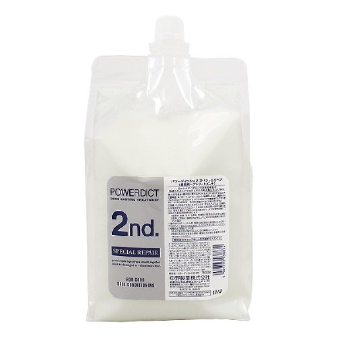 混雑貯水池共同選択中野製薬 パワーディクトN 2 スペシャルリペア 1500g