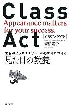 [安積 陽子]のCLASS ACT 世界のビジネスエリートが必ず身につける「見た目」の教養