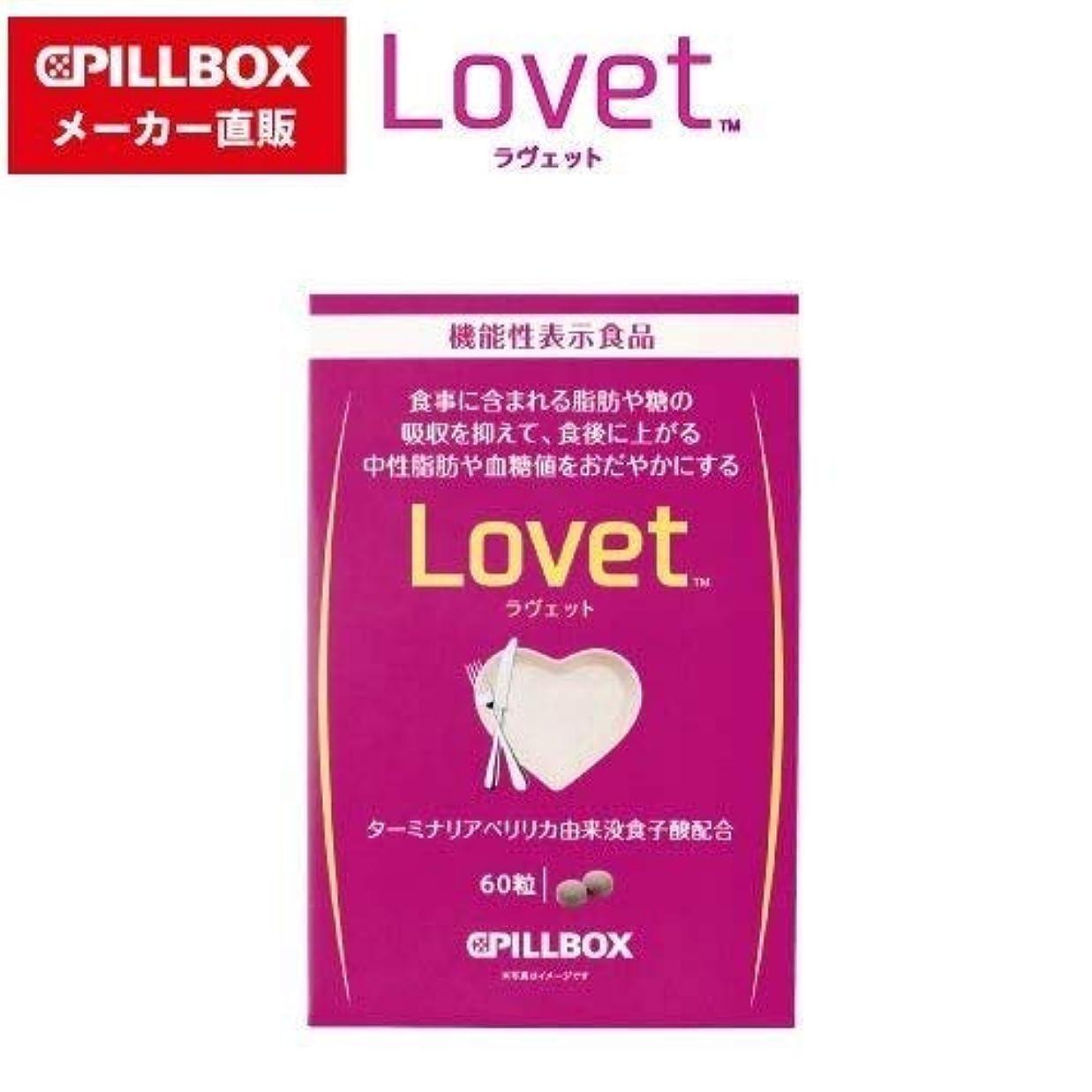 レビュアー無駄にシェルターピルボックス Lovet(ラヴェット)60粒 5個セット