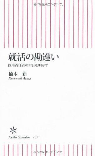 就活の勘違い 採用責任者の本音を明かす (朝日新書)