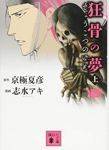 コミック版 狂骨の夢(上) (講談社文庫)
