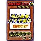 グレムリン 【N】 SY2-003-N [遊戯王カード]《遊戯編Volume.2》