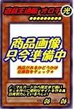 モウヤンのカレー 【N】 HYOUKINASI152-N [遊戯王カード]《表記なし》