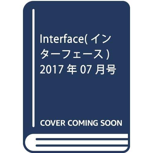 Interface(インターフェース) 2017年 07 月号 [雑誌]