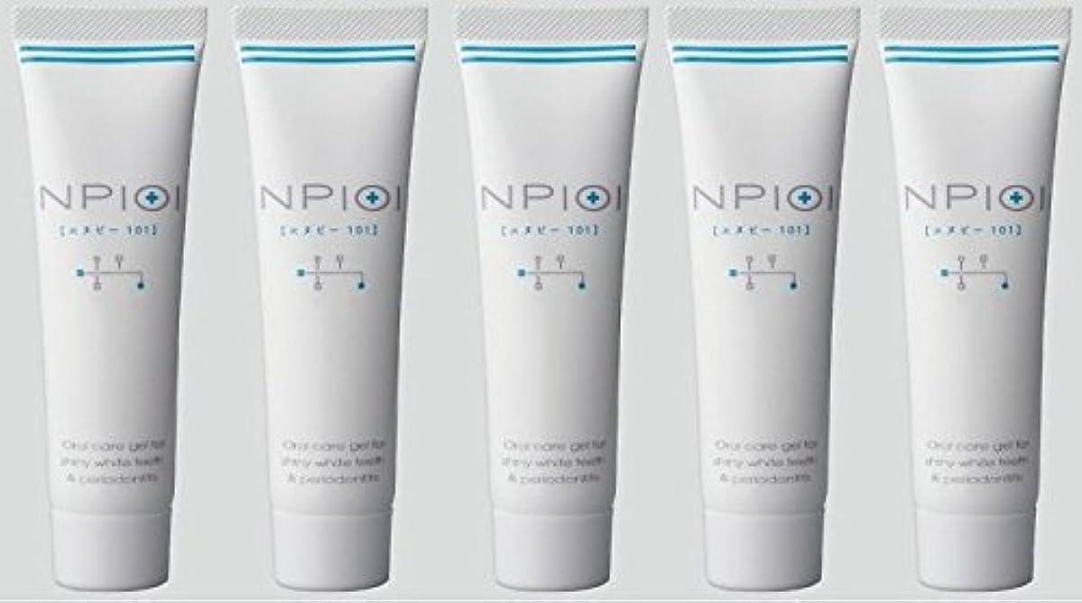 薬用 ホワイトニング NP-101 (NP-101 ジェル (30g), 5本)